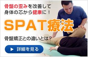 SPAT療法(骨盤矯正との違い)