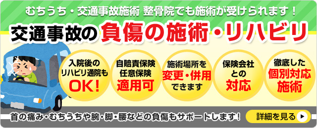 霞ヶ関片野治療院の交通事故治療